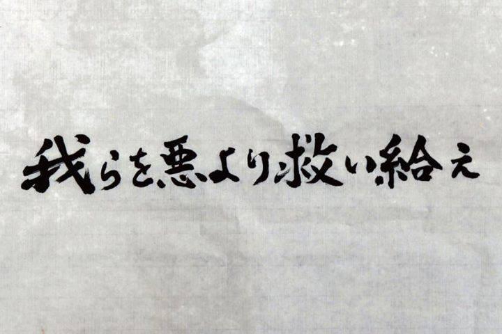 「但救我們免於凶惡」,於聖家堂的「榮耀立面」上留下日文的聖經金句。