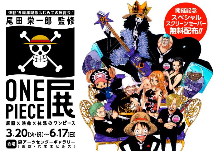 One Piece 展,2013