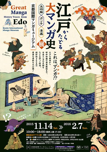 20151023-daimangashi_v