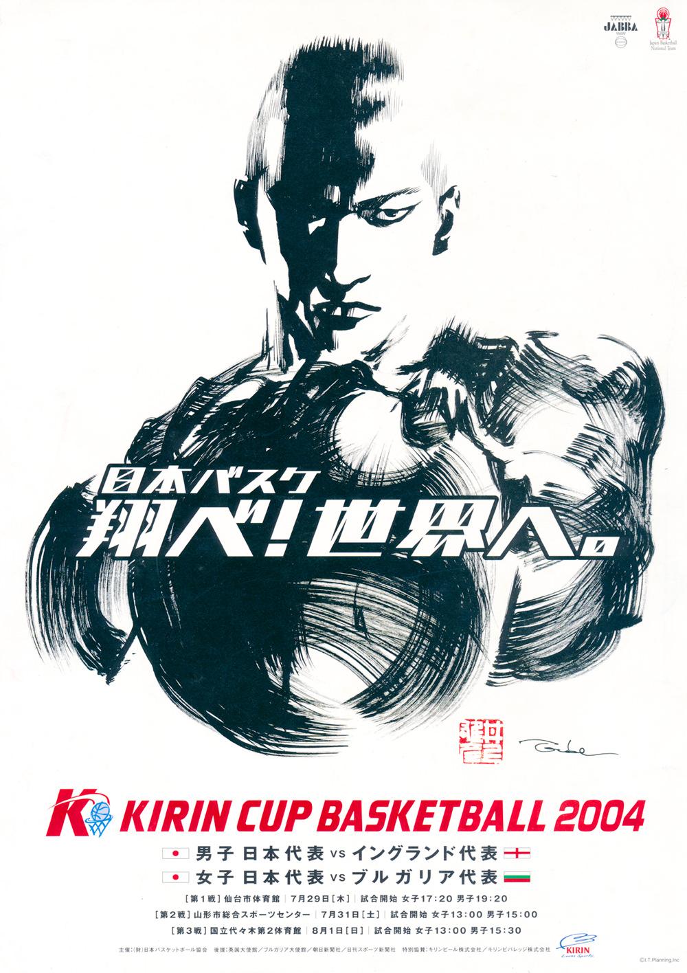 kirincup2004-jpn