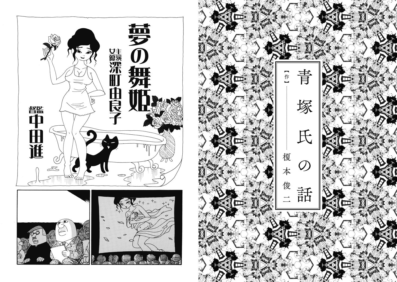 第7回 榎本俊二「青塚氏の話」(pic source)