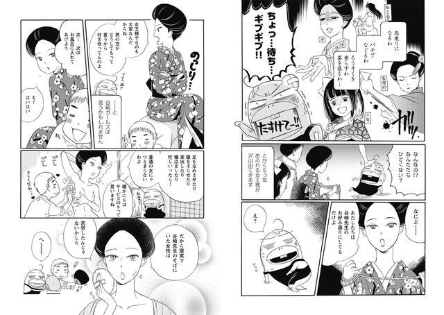 久世番子「谷崎ガールズ」試し読み(pic source)