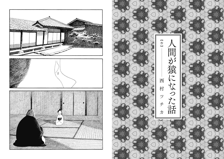 第4回 西村ツチカ「人間が猿になった話」(pic source)