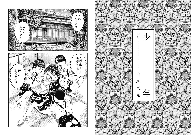 第5回 古屋兎丸「少年」(pic source)