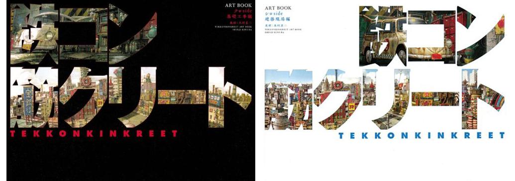 鉄コン筋クリート_artbook