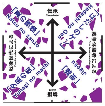 2016_sensou_img03
