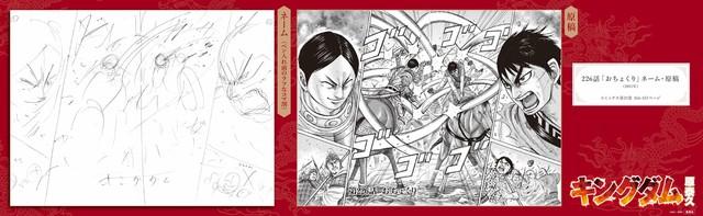 news_xlarge_kingdom_tenji3