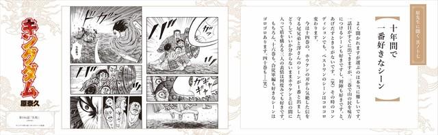 news_xlarge_kingdom_tenji5