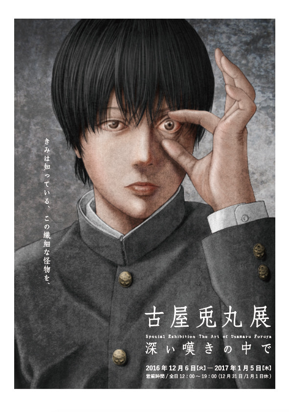 news_xlarge_usamaru-nageki001