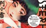 門小雷登陸日本!SISTERHOOD LITTLE THUNDER ART BOOK!