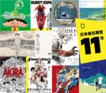 日本瘋狂展覽11月