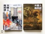 一遊消逝了的台北心臟《天橋上的魔術師 圖像版》