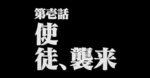 「EVA 體」的原點 —— 市川崑電影《犬神家之一族》字體編排