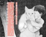 「いる」じゃん 發行紀念特別對談 工藤直子 × 松本大洋