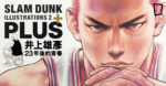 二十三年後的青春!井上雄彥《PLUS / SLAM DUNK ILLUSTRATIONS 2》畫集介紹!