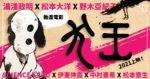 湯淺政明 x 松本大洋 x 野木亞紀子!動畫電影《犬王》將於 2021 上映!