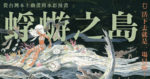 活下去就是一場冒險!從台灣本土動畫到水彩漫畫《蜉蝣之島》