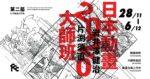 香港「第二屆日本動畫大師班」 – 片淵須直+岩井澤健治