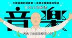 不被賞識的漫畫家 X 自學手繪動畫的導演 日本土炮動畫《音樂》一舉拿下國際動畫節大獎
